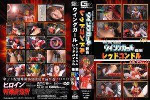 TSW-52 Red Condor vol.3 Koyoi Yumesaki