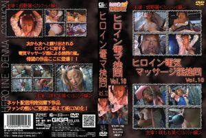 TSW-58 Heroine electricity massage machine torture 10 Momona Saku