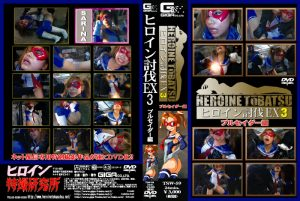 TSW-59 Heroine Suppression – Blue Seider