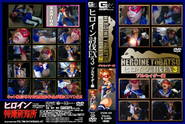 TSW-59 Heroine Suppression - Blue Seider