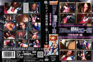 TSW-67 Heroine Insult SP – Blue Seider Kaede Kyomoto