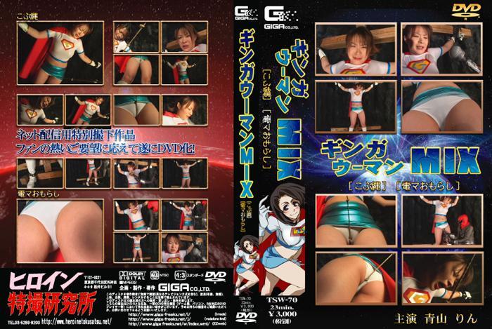 TSW-70 Heroine MIX - Galaxy Woman Rin Aoyama