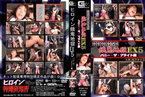 TSW-75 Heroine in Hell – Bunny the Bride Mahiru Sakuraza