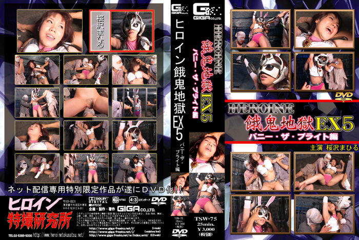 TSW-75 Heroine in Hell - Bunny the Bride Mahiru Sakuraza