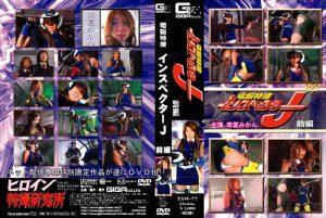 TSW-77 Cyber Special Agent Inspector J Vol.01 Mikan Tokonatsu