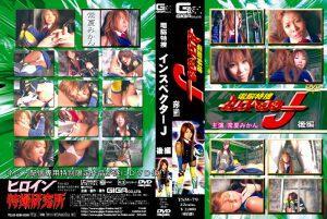 TSW-79 Cyber Special Agent Inspector J Vol.02 Mikan Tokonatsu