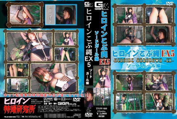 TSW-80 Heroine Bumpy Rope - Sword Girl Tsubasa Haneda