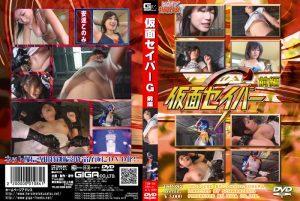 TSW-84 Mask saver G Vol.01 Konomi Adachi