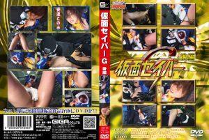 TSW-86 Mask saver G Vol.03 Konomi Adachi