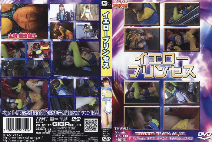 TSW-92 Yellow Princess Noriko Kago