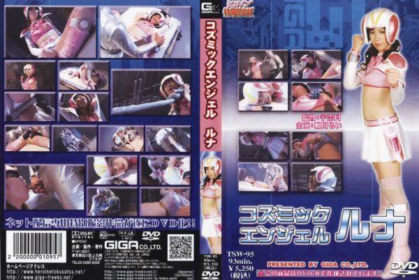 TSW-95 Cosmic Angel Luna Rui Aikawa