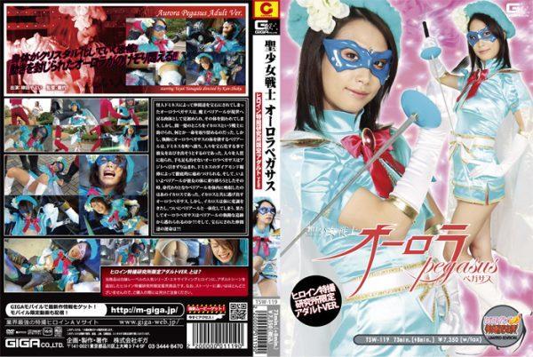 TSWN-017 Exciting Heroine - Aurora Pegasus In Crisis Adult Version Yayoi Yanagida