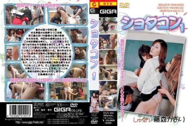 TSY-01 Shota-con 1 Kaori Fujimori