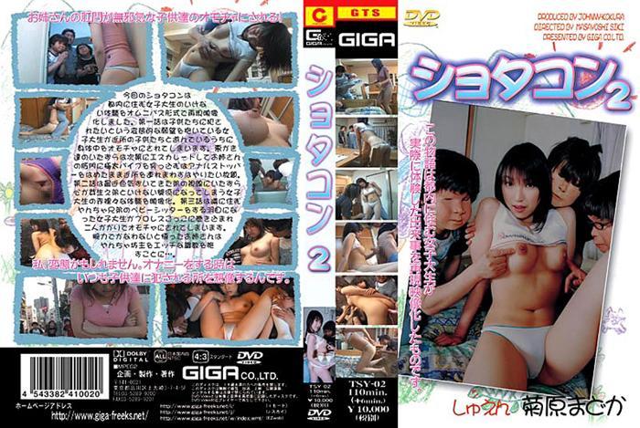 TSY-02 Shota-con 2 Madoka Kikuhara