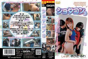 TSY-03 Shota-con 3 Miwa Aoki