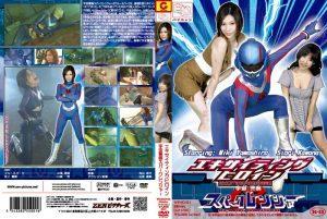 WEHD-01 [OVER-15] Exciting Heroine Cosmic Agent Spark Ranger Shiori Kawana, Miki Yamashiro