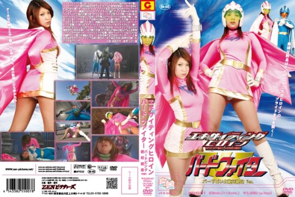 WEHD-07 Exciting Heroine Bird Fighter - Bird Pink in Crisis [Rated-15] Anri Suma