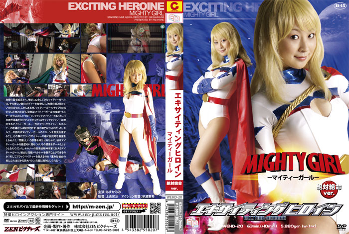 WEHD-20 Exciting Heroine Mighty Girl - Big Crisis Version[Rated-15] Mimi Asuka