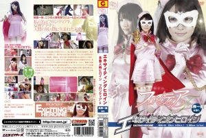 WEHD-24 Exciting Heroine Multiple Personality Heroine Frontier F – The Crisis Version Rui Saotome