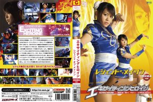 WEHD-25 Exciting Heroine Legend of Mei Lyn – The Crisis Version[Rated-15] Miharu Izawa, Miu Arimura