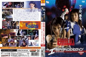WEHD-26 Exciting Heroine Emilia the Bounty Hunter – The Crisis Version [Rated-15] Anri Nonaka