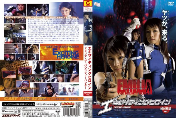WEHD-26 Exciting Heroine Emilia the Bounty Hunter - The Crisis Version [Rated-15] Anri Nonaka