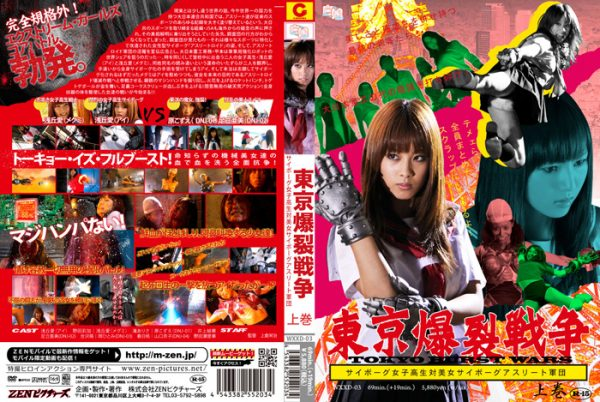 WXXDF-03 Tokyo Ballistic War Vol.1 - Cyborg School Girls VS. Cyborg Athletes [Rated-15] 【English Dubbed】 Yuka Inoue, Arisa Taki, Ayaka Noda