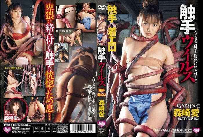 YOSS-01 Tentacle Virus, Tentacle x Chaku-Ero, Ai Morisaki