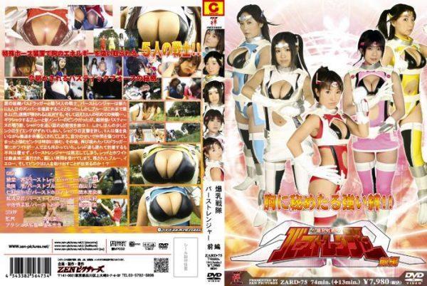 ZARD-75 Burst Ranger [First Part] Kanami Okamoto, Shiori Kawana, Rui Chion, Riko Moriyama, Yuuki Matsuyama