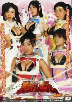 ZARD-76 Burst Ranger [Last Part] Kanami Okamoto, Shiori Kawana, Rui Chion, Yuuki Matsuyama, Riko Moriyama