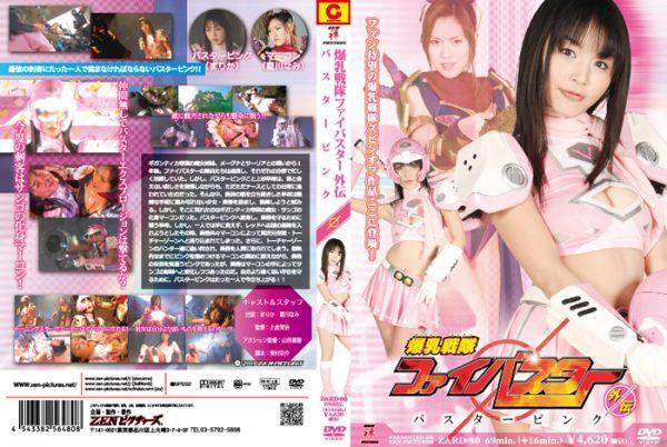 ZARD-80 Fi-Buster A Buster Pink Story Nami Natukawa, Marika