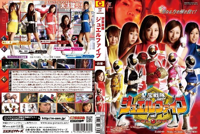 ZARD-89 Holy Treasure Force Jewel Five Vol.01 Yui Minami, Airi Nagasaku, Momo Shirakawa, Sayuri Otomo, Azusa Aida