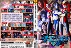 ZARD-91 Holy Girl Valkyrius Stela Juri Satomi, Iyo Shibusawa, Yuuko Shouji, Ayaka Tsuji
