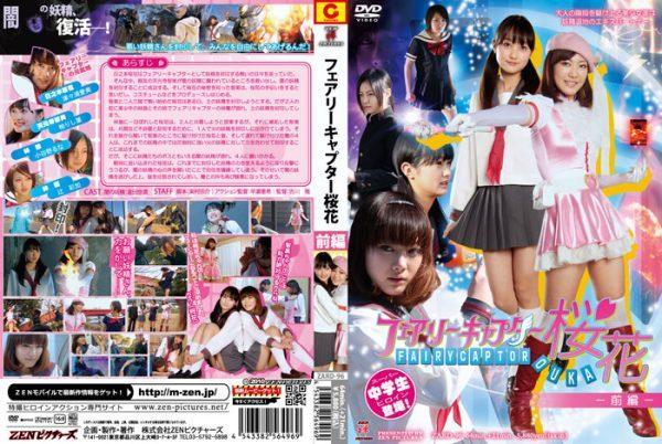 ZARD-96 Fairy Captor Oka Vol.1 Ayaka Tsuji, Yuuki Kurata, Runa Koyano, Risika Yuu, Manami Tsutsuura