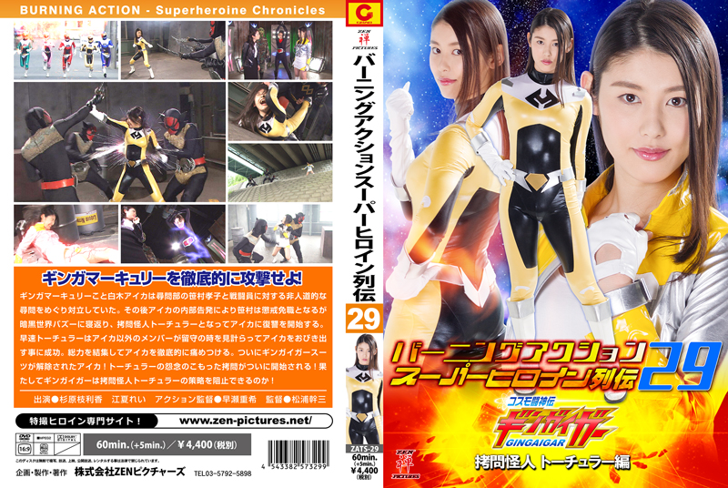 ZATS-29 Burning Action Super Heroine Chronicles 29 -Gingaiger -Monster Torturer Erika Sugihara Rei Enatsu Maiko Sahara