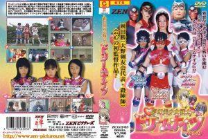 ZCGD-03 Phantom Beautiful Soldier Dream Knights vol.3