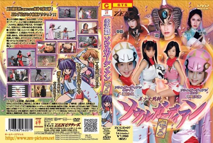 ZCGD-07 Beautiful Soldier Soul Gurdian Maya Hatakeyama, Ayaka Tsuji
