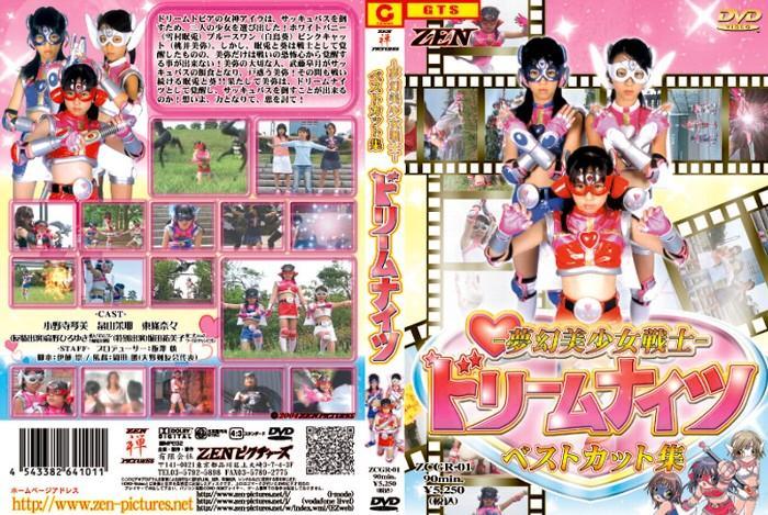 ZCGR-01 Phantom Beautiful Soldier Dream Knights 1 - Best Cut