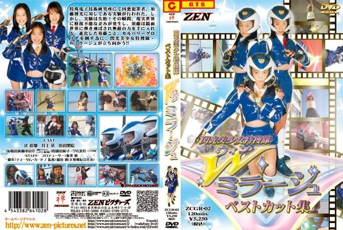ZCGR-02 Special Unit Beauty Win Mirage – Best Cut