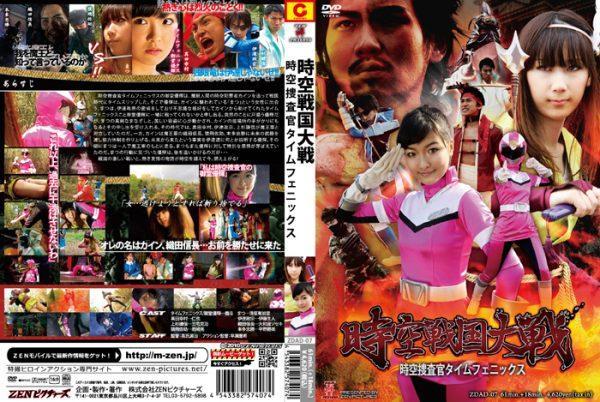 ZDAD-07 Traveling into Sengoku Period - Timeagent Time Phoenix Ikuto Itoo, Katuji Miyake, Soseki Yamatoya, Ryo Iwasaki, Katumi Hirano, Minato, Yukari, Zinya