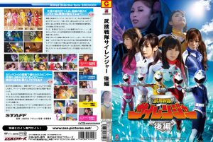 ZDAD-22 Buso Force Sai Rangers Vol.2