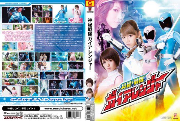 ZDAD-46 Mysterious Force Gaia Rangers Narumi Ookawa, Rika Hoshimi, Konomi Morita