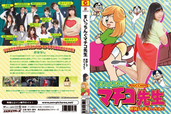 ZDAD-65 Maicching Machiko-sensei - She is a teacher - Mikuru Uchino Kana Aso Miyabi Nishii Miyu Koike Mitsue Saito Misaki Mori Maori Hoshino Banbi Watanabe Yuna Hashimoto