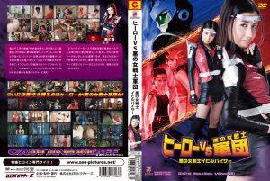 ZDAD-66 Hero vs Dark Warrior Evilviser Manami Toba, Mai Yukawa