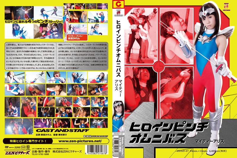 ZDAD-67 An omnibus of Heroine in a Pinch Mighty Alice Karen Suzumiya, Miyuki Ojima, Naoko Osako