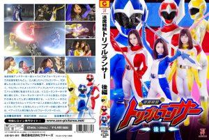 ZEOD-31 The Evil Busters Triple Lancer Vol.02 Wakana Fukuhara Nonami Miyagino