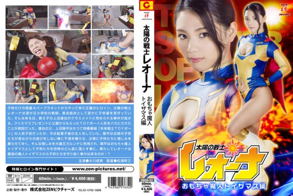 ZEOD-32 Fighter of the Sun Leona Toy Genie Toyzamasu Narumi Ookawa