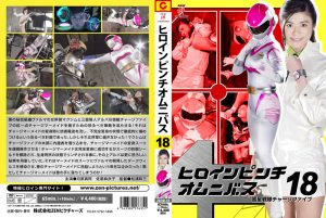 ZEOD-35 Heroine Pinch Omnibus 18 Planet Protect Force Charge Five V Maa Tsukihara Maiko Sahara