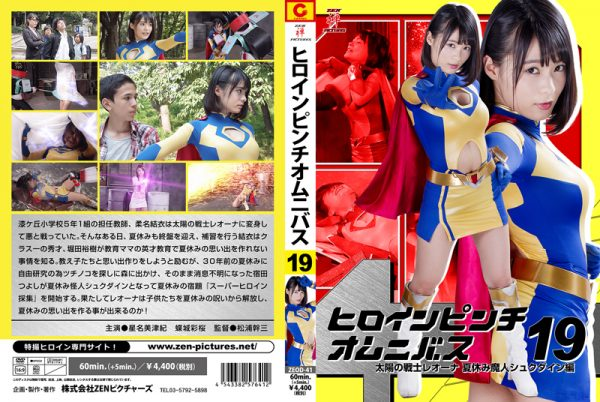 ZEOD-41 Heroine Pinch Omnibus 19 Fighter of the Sun Leona -Summer Holiday Genie Syukudain
