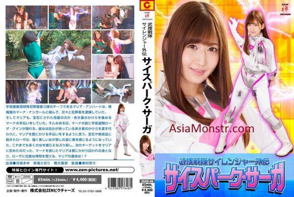 ZEOD-48 Side Story of Sairanger -Saispark Saga Mayu Tsukishiro, Saori Baba, Yuna Hashimoto